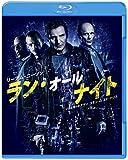 ラン・オールナイト ブルーレイ&DVDセット(初回限定生産/2枚組/デジタルコピー付) [Blu-ray] image