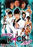 ドラゴンKICKガール 女蹴龍憲法[DVD]