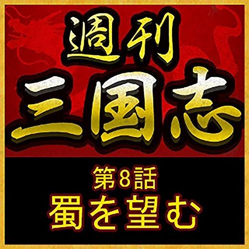 週刊 三国志「第8話 蜀を望む」 | 吉川 英治