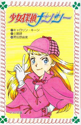 少女探偵ナンシー (フォア文庫)