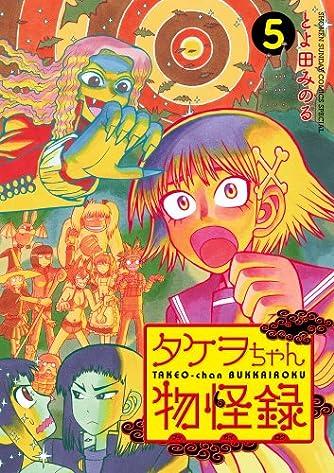 タケヲちゃん物怪録 (5) (ゲッサン少年サンデーコミックススペシャル)