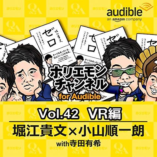 『ホリエモンチャンネル for Audible-VR編-』のカバーアート