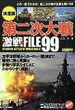 決定版 第二次大戦激戦FILE99