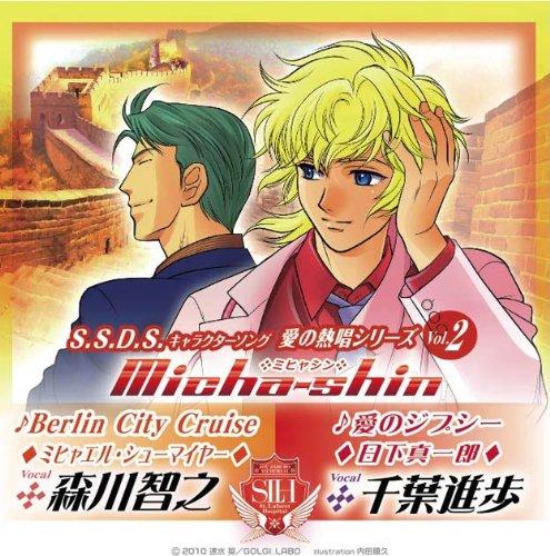 S.S.D.S.キャラクターソング 愛の熱唱シリーズVol.2 Micha-shin(ミヒャシン)の詳細を見る