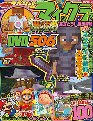 別冊てれびげーむマガジン スペシャル マインクラフト 旅立とう! 新世界号 (カドカワゲームムック)の詳細を見る