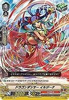 ヴァンガード V-BT12/089 ドラゴンダンサー イルジーナ (C コモン) 天輝神雷