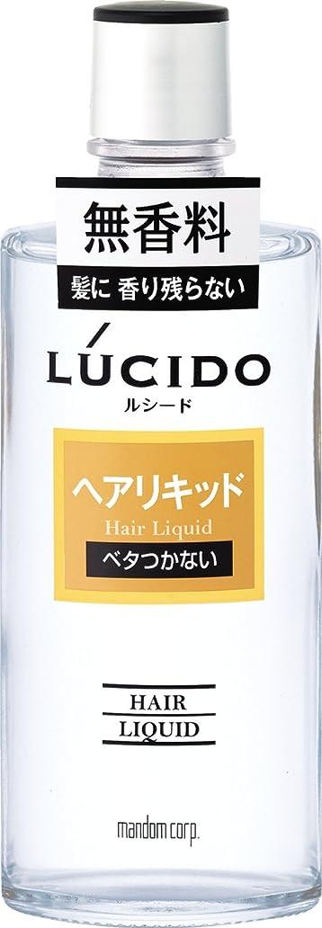 無効発症一口ルシード ヘアリキッド 200ml
