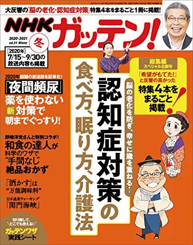 NHKガッテン! 2021年 02月号 [雑誌]