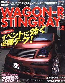 ワゴンR&スティングレー vol.2 MH21S~MH23S・ドレスアップ&チューニング2010超 (CARTOP MOOK ONE&ONLY Series 72)