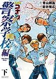 名探偵コナン 警察学校編 Wild Police Story (下)