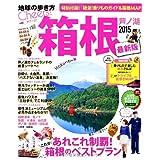 Cheers! 箱根・芦ノ湖 2015 (地球の歩き方ムック Cheers! 7)