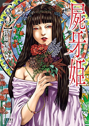 屍牙姫 3巻 (ゼノンコミックス) - 佐藤洋寿