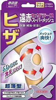 山田式 遠赤ヒザラーク スーパーメッシュ ひざ用 フリーサイズ (ひざ頭まわり33~43cm) 白