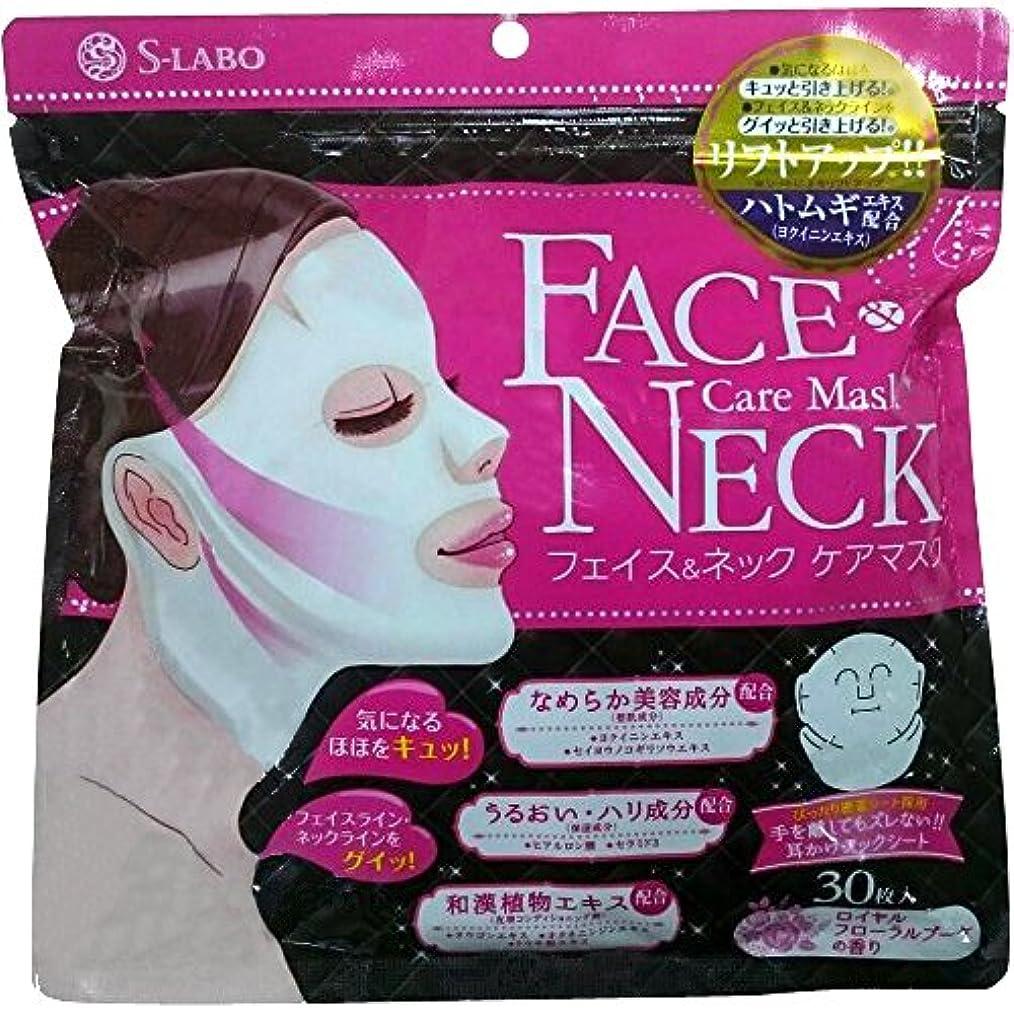 スライムシリアルぼんやりしたS-LABO フェイス & ネックケアマスク (30枚入)