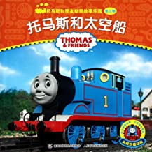 Thomas and Spaceship-Thomas and Friends Animated Stories Fairyland-The Third Version (Chinese Edition)