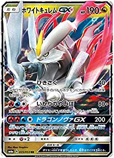 Pokemon Card Japanese - White Kyurem GX 035/053 SM6a - Holo