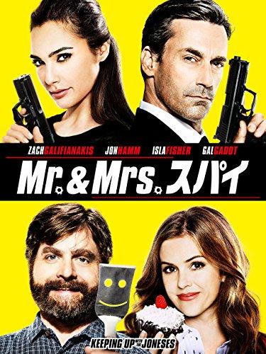 Mr. & Mrs. スパイ (吹替版)
