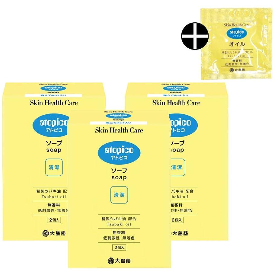 コールド欠点出口【公式】大島椿 アトピコ スキンヘルスケア ソープ 70g2個入×3箱 サンプル付セット
