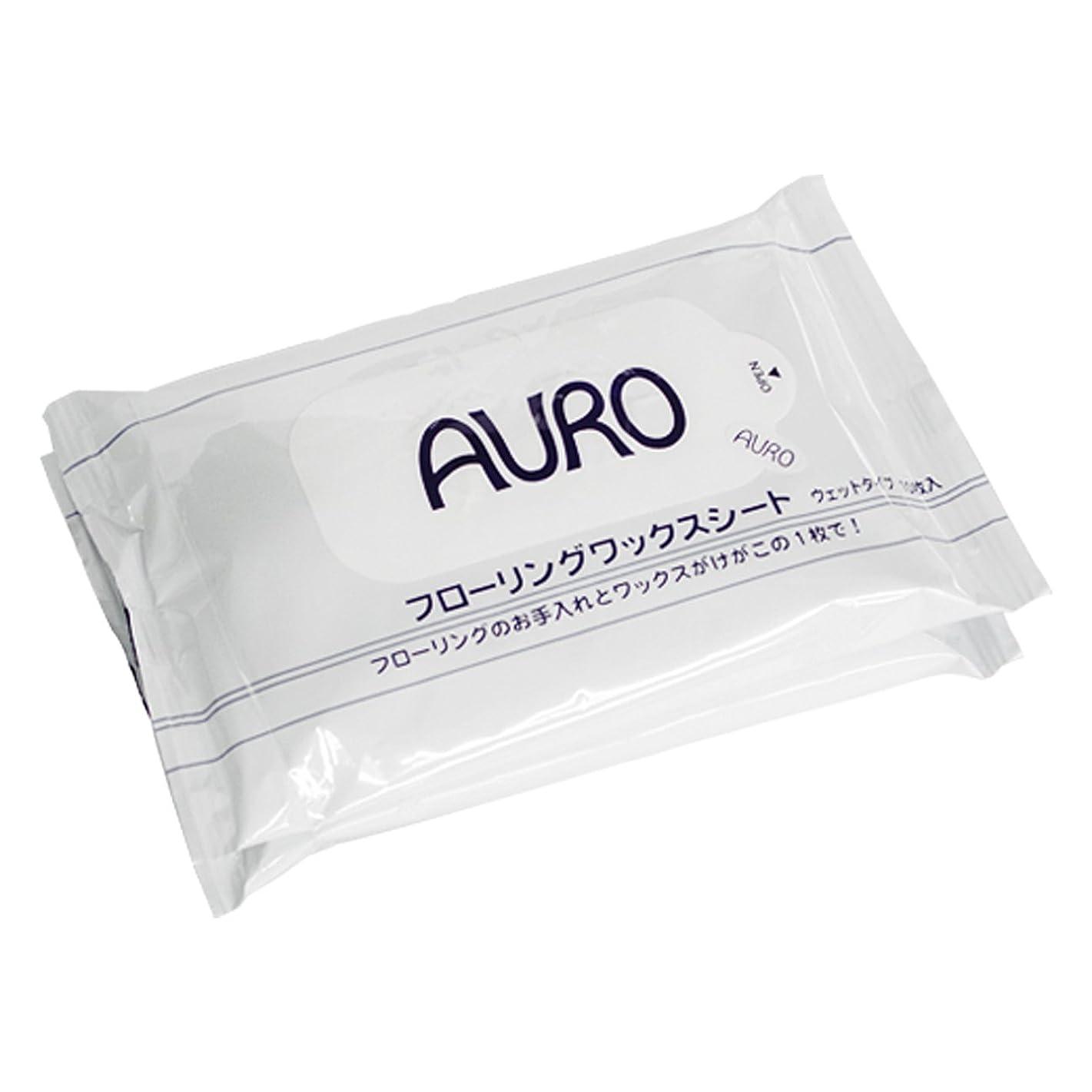 大佐戦術衣装(AURO)アウロ フローリングワックスシート 10枚×2個
