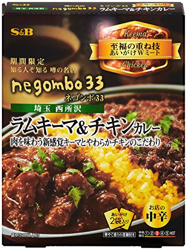 S&B 噂の名店 至福の重ね技 ラムキーマ&チキンカレー お店の中辛 180.2g×5箱