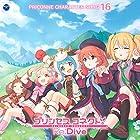 プリンセスコネクト! Re:Dive PRICONNE CHARACTER SONG 16