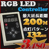 【オプションパーツ】光が流れるRGB LEDテープ専用 コントローラー 単体販売 最大200M延長可能 点灯パターン 132種類 高性能