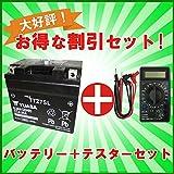 【デジタルテスターセット】 台湾 YUASA ユアサ TTZ7SL 【互換 YTZ7S FTZ7S GT6B-3 FTZ5L-BS】 初期充電済 即使用可能