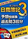 簿記3級問題集