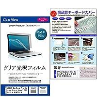 メディアカバーマーケット APPLE MacBook Pro Retinaディスプレイ 2600/15.4 MLW72J/A [15.4インチ(2880x1800)]機種用 【極薄 キーボードカバー フリーカットタイプ と クリア光沢液晶保護フィルム のセット】