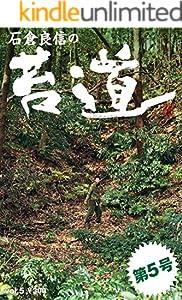 苔道シリーズ 5巻 表紙画像