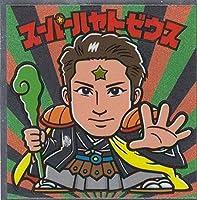 【S2 スーパーハヤトゼウス】 ビックリマン 歌舞伎チョコ
