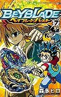 ベイブレード バースト (7) (てんとう虫コロコロコミックス)