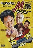 M系タクシー[DVD]