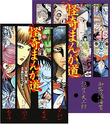 I maestri del manga horror. Cofanetto (Vol. 1-2)