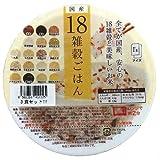 国産18雑穀ごはん 3食セット 160gX3