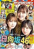 デジタル版ヤングガンガン 2021 No.01 [雑誌]