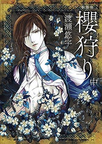 新装版 櫻狩り (中) (Flowersコミックス)