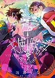 天使時計: 2 (ZERO-SUMコミックス)