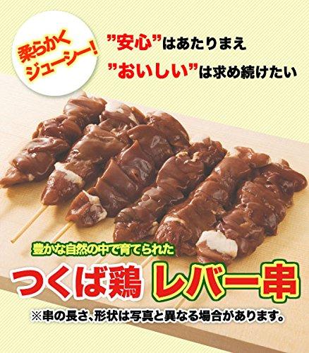 焼き鳥 国産つくば鶏 レバー串(肝) 40g×20本 つくば鶏のレバーを使った焼き鳥 バーベキュー、BBQに最適【茨城県産】【焼き鳥/焼鳥/やきとり】