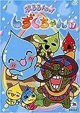 ぷるるんっ!しずくちゃん(17)[DVD]