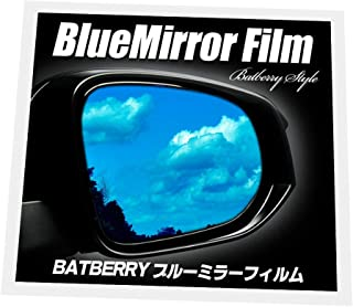 BATBERRY ブルーミラーフィルム スズキ スイフトスポーツ ZC33S用 左右セット【bmf-SZ07】