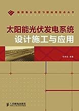 太阳能光伏发电系统设计施工与应用 (新能源及高效节能应用技术丛书)