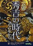 京都 秀吉の時代―つちの中から 京都市考古資料館開館30周年記念