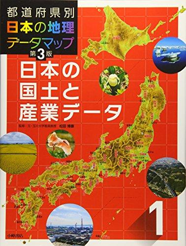 都道府県別 日本の地理データマップ 第3版 1日本の国土と産業データの詳細を見る