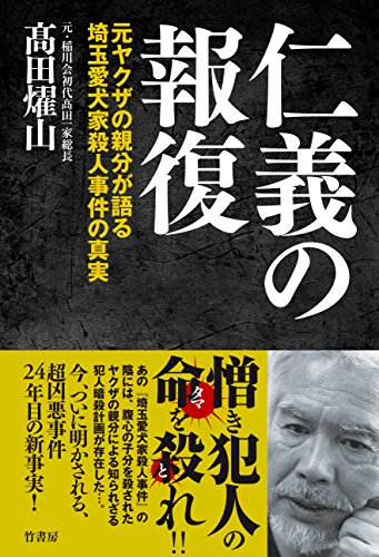 仁義の報復 元ヤクザの親分が語る埼玉愛犬家殺人事件の真実