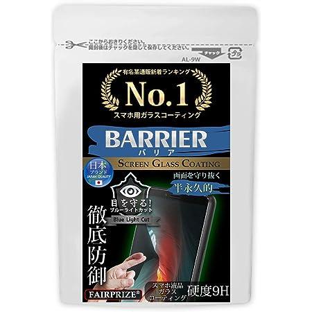 FAIRPRIZE ガラスコーティング スマホ 硬度9H iPhone iPad 液体フィルム 日本製 [BARRIER]