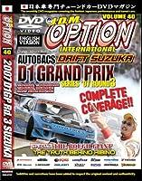 JDM Option: D1 Grand Prix Series 2007 -- Rnd 3 -- Drift Suzaka!