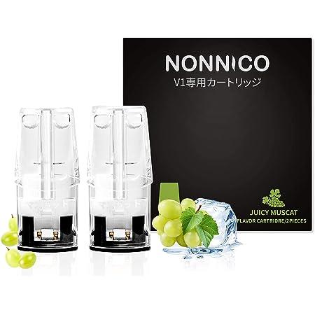 NONNICO V1 専用 電子タバコvapeのカートリッジ ニコチン 液漏れ防止 フレーバー ジューシーマスカット (吸引回数約600回/個)