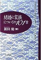 結婚と家族についての101章―ファミリーカウンセラーのノートから