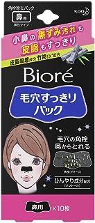 Kao Biore Nose Pore Clear Pack Black (japan import)